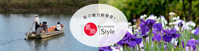 葛飾style