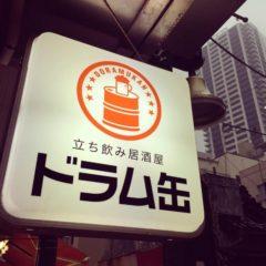 立ち飲み居酒屋ドラム缶金町店