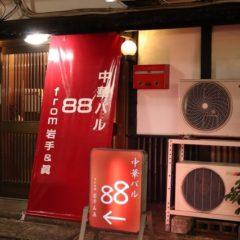 中華バル 88 from 岩手&眞